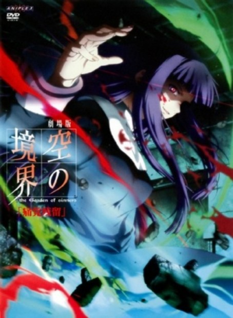 Kara_no_Kyoukai_The_Garden_of_Sinners_3_Sens_enfoui