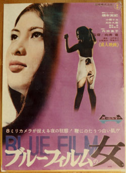 Blue_Film_Woman