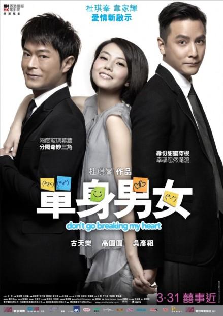 DON'T GO BREAKING MY HEART, (aka DAAN GYUN NAAM YU), Hong Kong poster, Louis Koo, GAO Yuanyuan, Daniel Wu, 2011. ©Media Asia Distribution