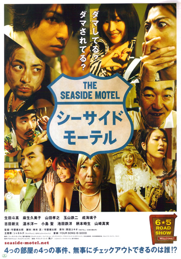 Seaside_Motel-poster