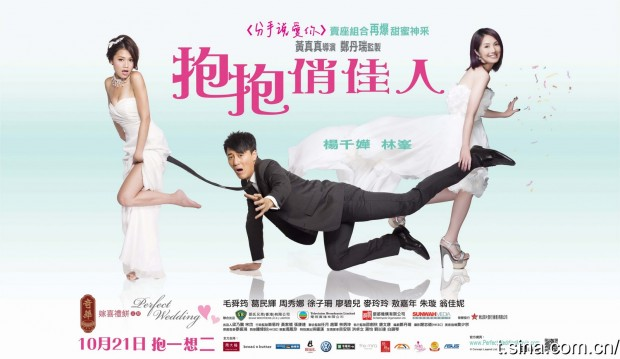 perfect-wedding-poster-weibo2