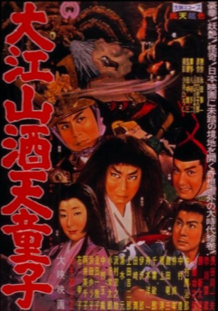 Le Démon du mont Ôe de Tanaka Tokuzo