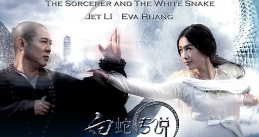 the-sorcerer-and-the-white-snake-movie-poster-2011-1020709379