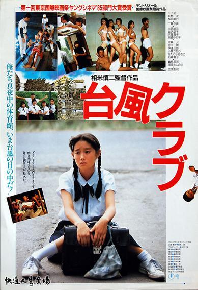 Typhoon-Club-cover1
