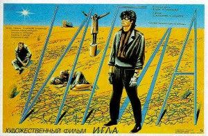L'aiguille de Rachid Nougmanov chez Badlands dans Cinéma igla-300x197