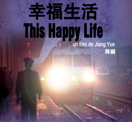 Jiang_Yue_This_Happy_Life