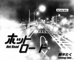 hot road manga
