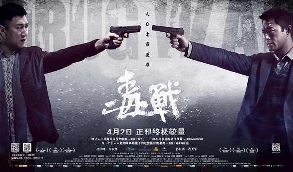 Poster Drug War