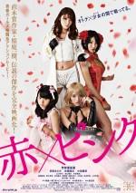 Aka_×_Pink-p1