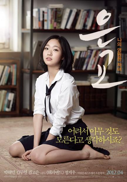 Eungyo21-480x360