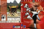 Shaolin_Temple DVD cover