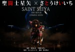 saint_seiya