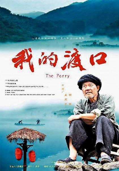 The Ferry, Shi Wei, FICA