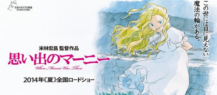 Souvenirs de Marnie, Ghibli