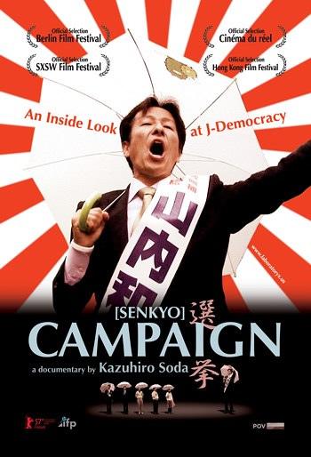 Kazuhiro_Soda_Campaign