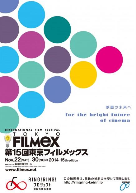 FILMEX2014-04