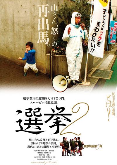 Kazuhiro_Soda_Campaign2