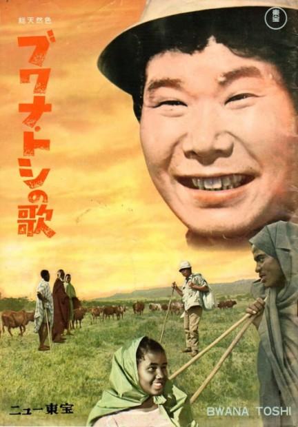 Affiche de La chanson de Bwana Toshi