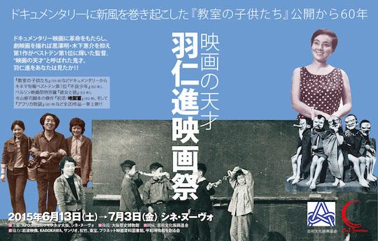 Retrospective Hani Osaka