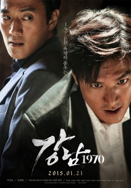 Gangnam_Blues