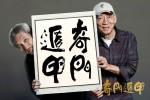 Yuen Woo-ping tsui Hark