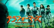terraformars-cover-1024x532