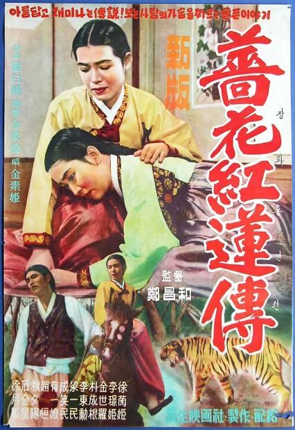 Janghwa Hongryeon jeon (1956) réalisé par Jeong Chang-hwa