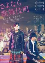 Kabukicho_Love_Hotel