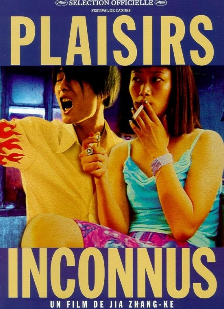 Plaisirs inconnus