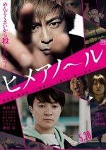 hime-anole-2016-keisuke-yoshida-affiche-japonaise