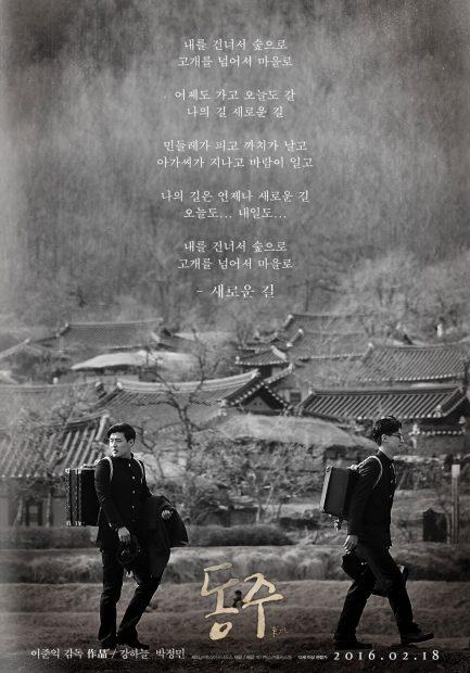 dongju affiche