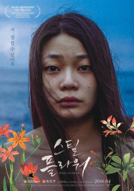 steel-flower-2016-poster