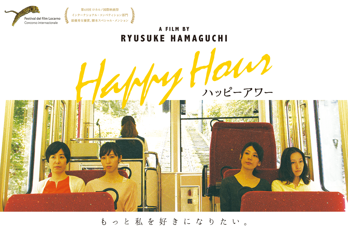 happy-hour-hamaguchi