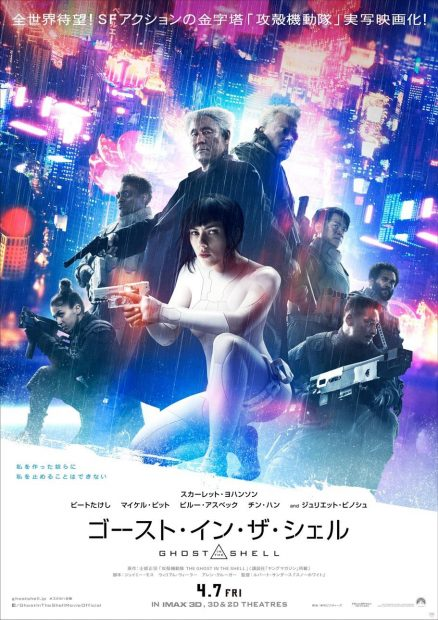 ghost-in-the-shell-2017-05