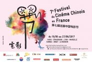 festival_film_chinois