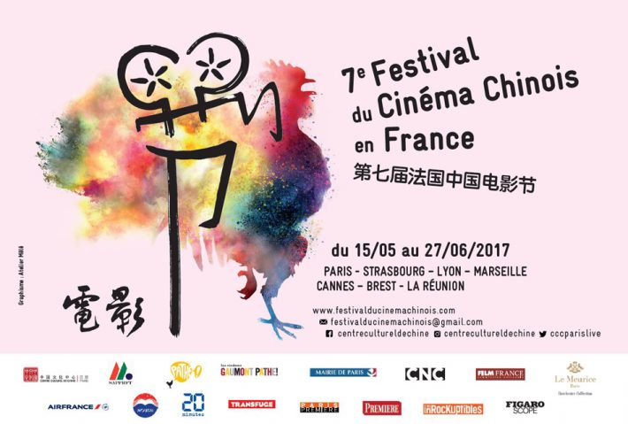 festival_film_chinois