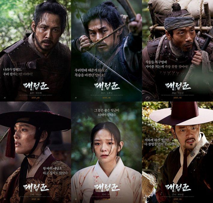 EastAsiaTrailer Du Film Historique Coréen Warriors Of The