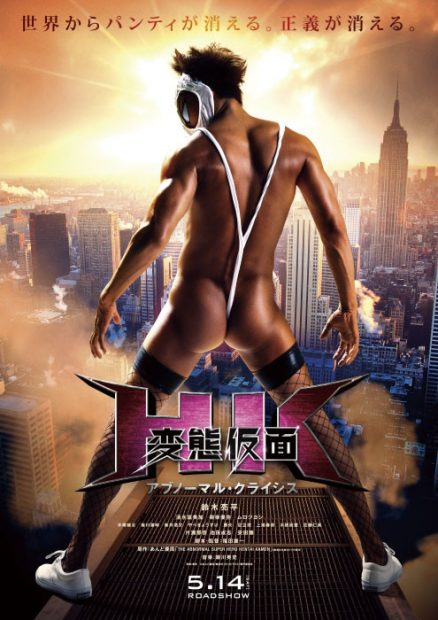 hentai kamen 2